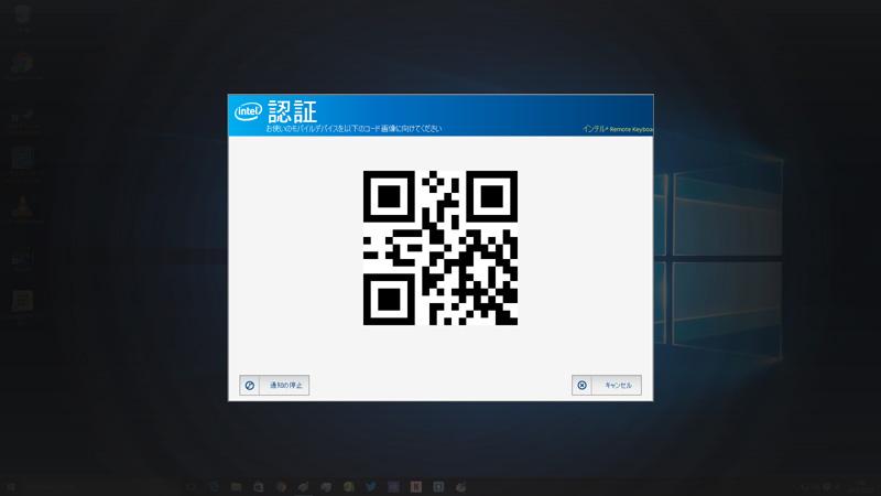 Intel Remote Keyboard 認証QRコード