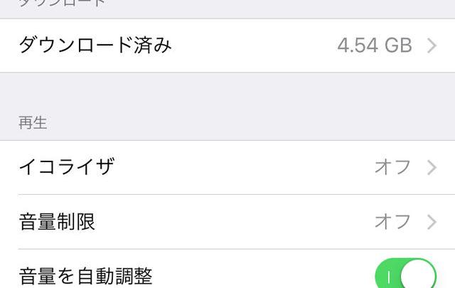 iOS「音量を自動調整」スイッチ