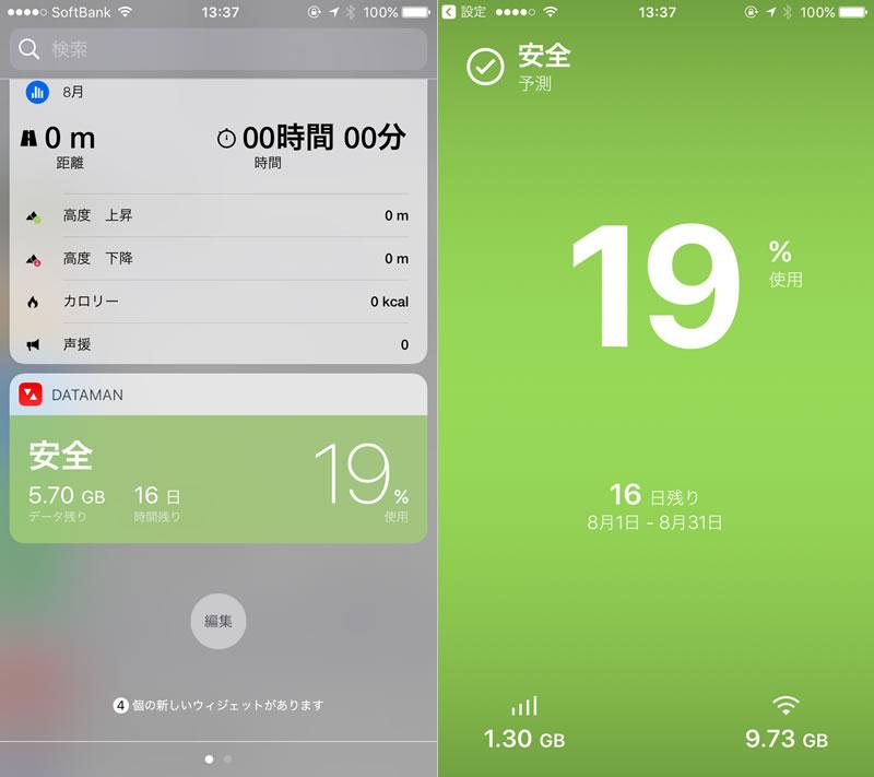 iPhone - 「DataMan Next」