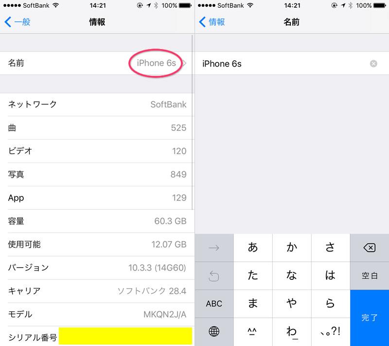 iOS10 - 名前変更画面