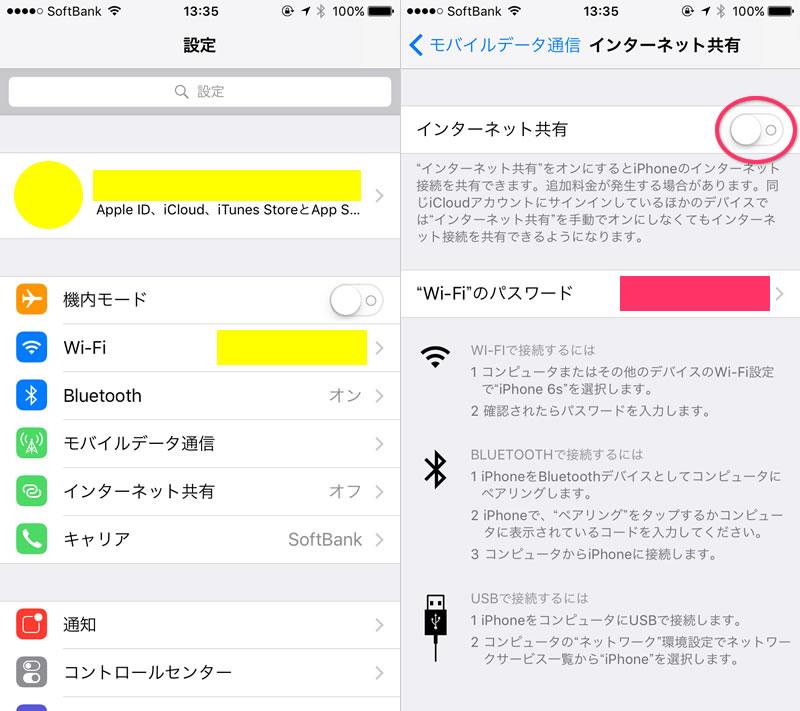 iOS10 - 「インターネット共有」設定画面