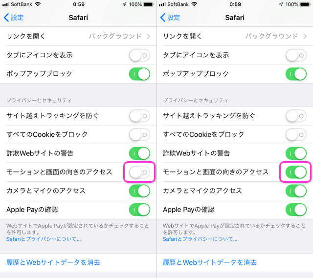 iOS12.2のSafariの設定画面