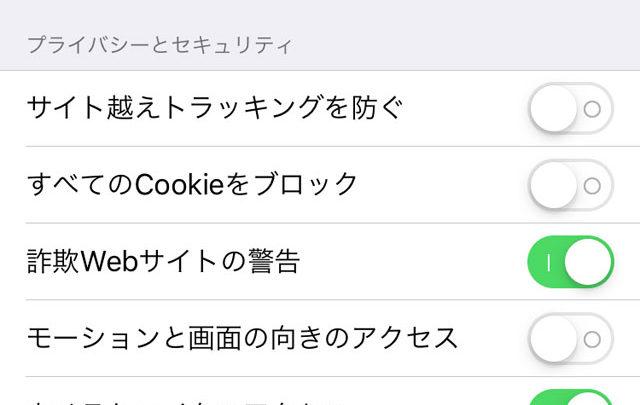iOS12.2のSafariに導入された新機能
