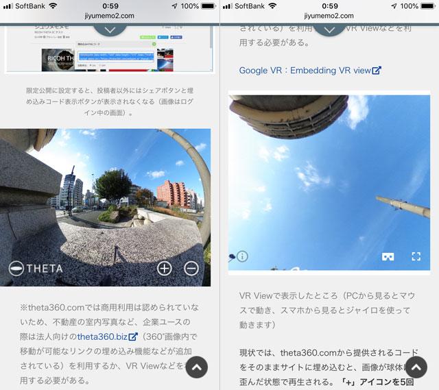 iOS12.2アップデート後のSafari