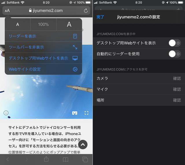 iOS13のSafari