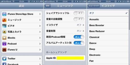iOS6標準「ミュージック」アプリ