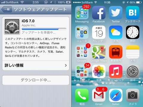 iOS6からiOS7へ