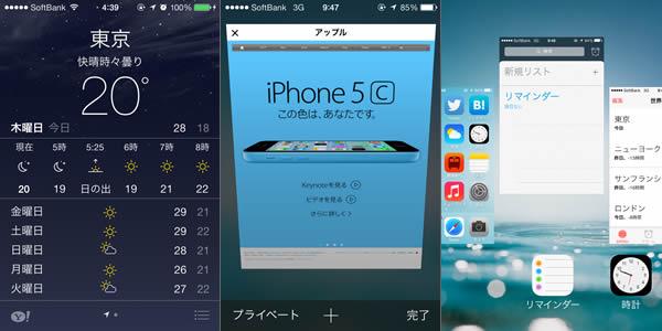 iOS7 デフォルトアプリ