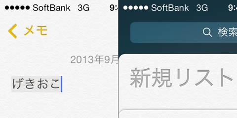 iOS7 メモ帳とリマインダー
