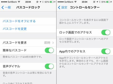 iOS7 設定画面