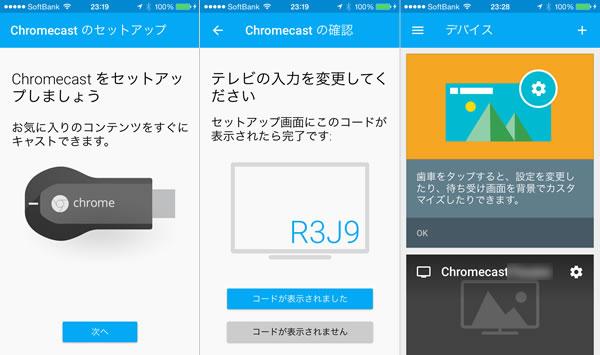 Chromecast iPhoneセットアップ画面