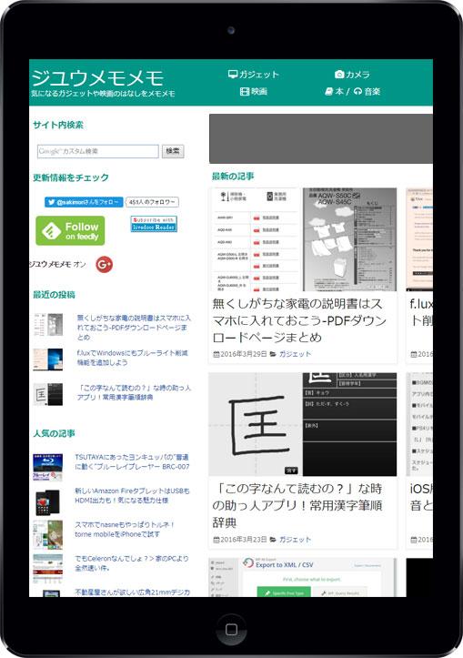 iPadでサイトを見た時の不具合1