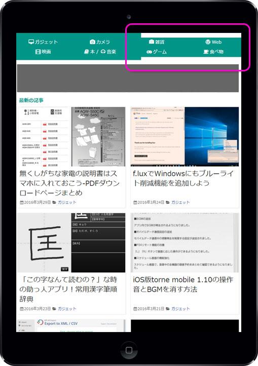 iPadでサイトを見た時の不具合2