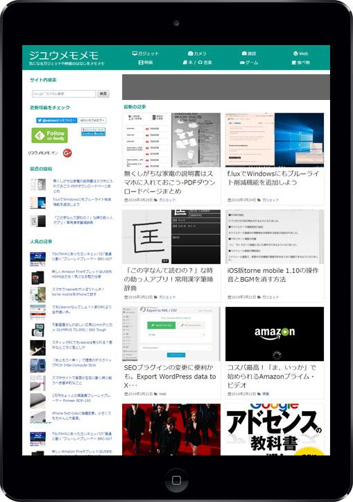 iPad向け表示の修正