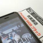 ヨドバシAkibaでiPhone4Sを予約してきた。