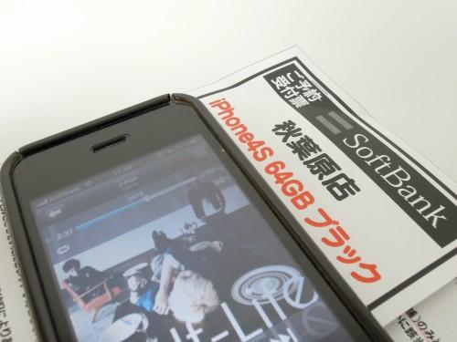 iPhone4S予約チケット
