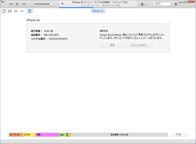 iPhone 6s iOS9バージョン