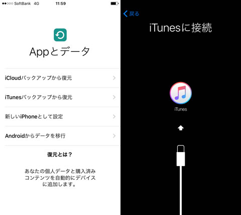 iPhone 6s Appとデータ