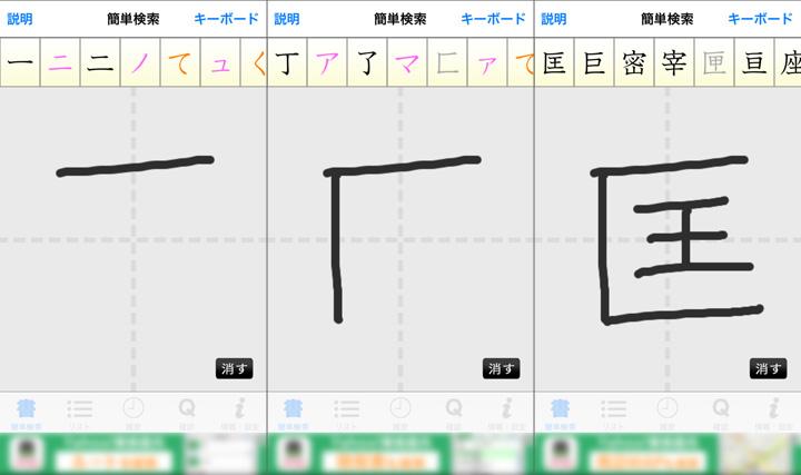 常用漢字筆順辞典の操作画面