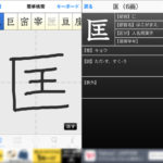 「この字なんて読むの?」な時の助っ人アプリ!常用漢字筆順辞典