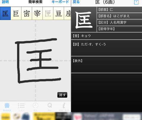 常用漢字筆順辞典