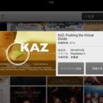 「グランツーリスモ」とは一体何か?ドキュメンタリー映画「KAZ」