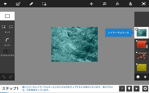 Photoshop Touch Kindle Fire版も