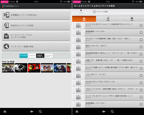 Twonky Beam Kindle版
