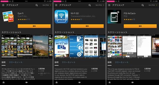 Wi-Fi SDカード対応アプリ