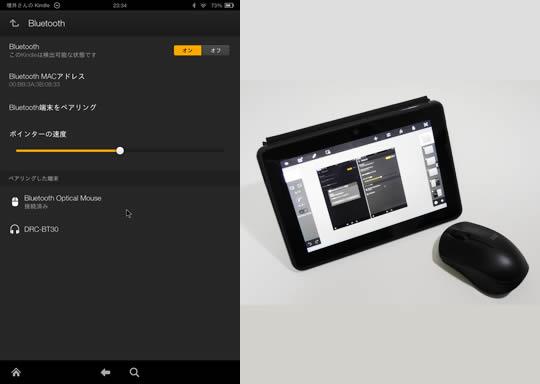 Kindle Fire HDX Bluetoothマウス