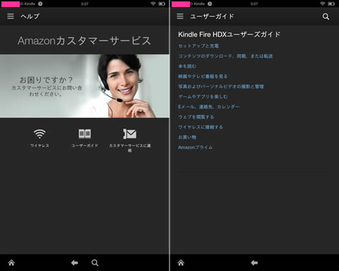 Kindle Fire HDX ヘルプ画面