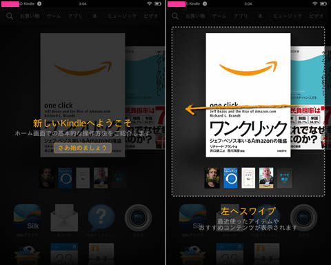 Kindle Fire HDX セットアップ画面