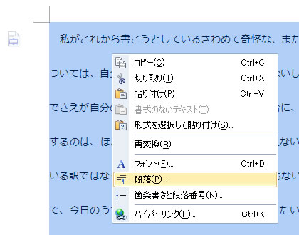 KINGSOFT Writer 右クリックメニュー