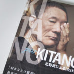 映画が素晴らしいのは、「Kitano par Kitano 北野武による『たけし』」