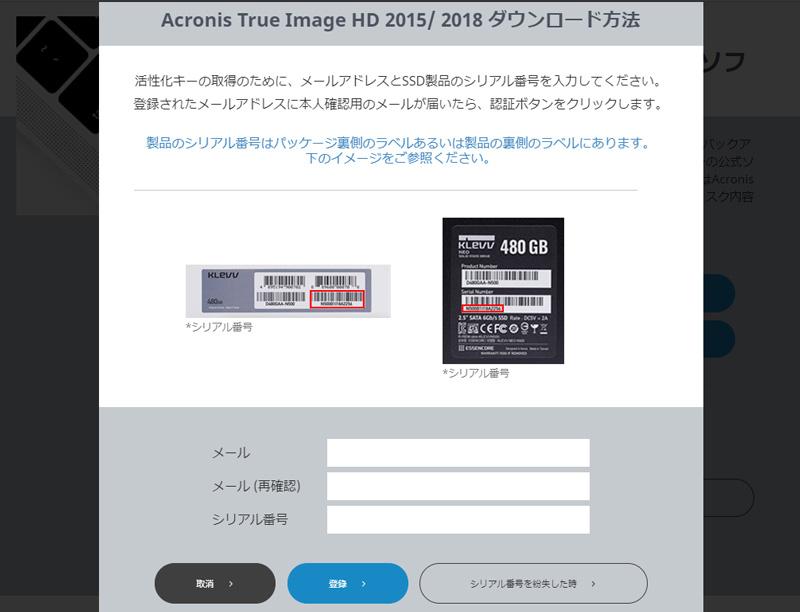 Acronis True Image HD 2018