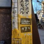 古石場文化センターで「ゴジラ」が上映される