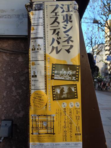 第6回江東シネマフェスティバル