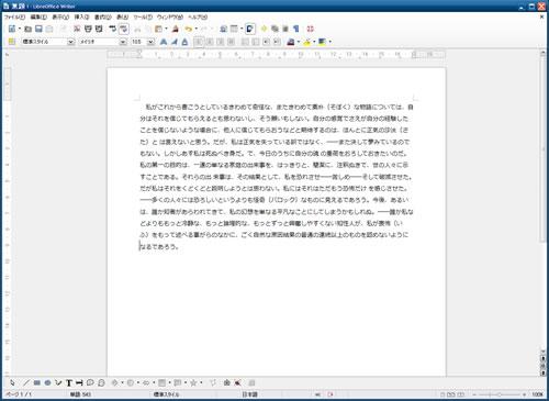 LibreOffice Writerでメイリオ