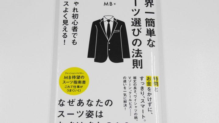 「世界一簡単なスーツ選びの法則」