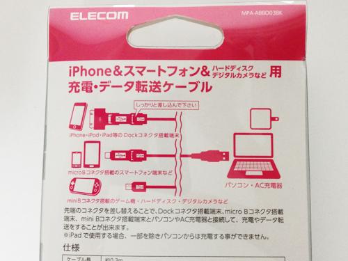 ELECOM iPhone&スマートフォン用充電・データ伝送ケーブル