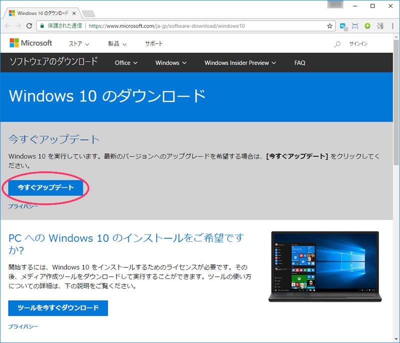 Microsoft Windows10 ダウンロードページ