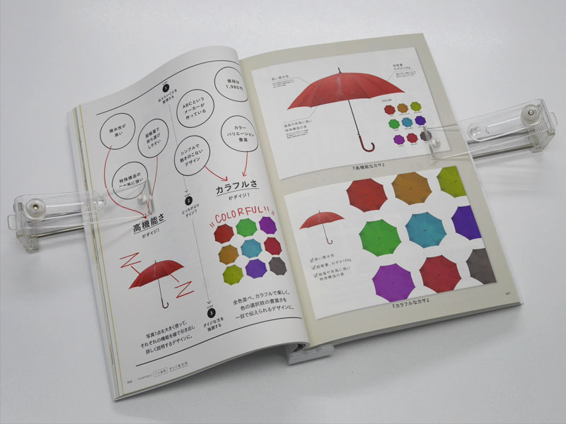 なるほどデザイン 目で見て楽しむデザインの本。- Chapter 1