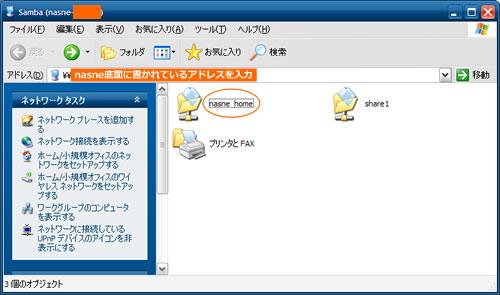 Windowsエクスプローラー画面