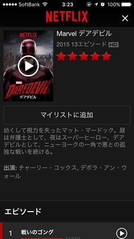 Netflixオリジナルシリーズ「デアデビル」