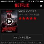 「Marvel デアデビル」が面白い!高クオリティのドラマが揃うNetflix