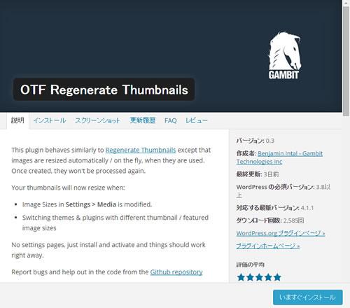 OTF Regenerate Thumbnails