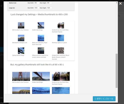 OTF Regenerate Thumbnails スクリーンショット