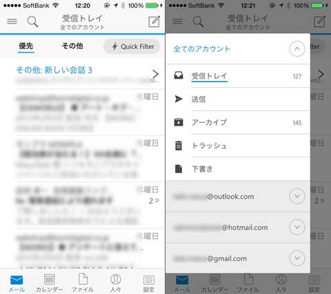 Outlook for iOS 受信ボックス