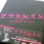 プロたちの撮影現場「アウトレイジ ビヨンド Blu-rayスペシャルエディション」