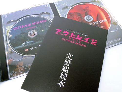 アウトレイジ ビヨンド Blu-rayスペシャルエディション